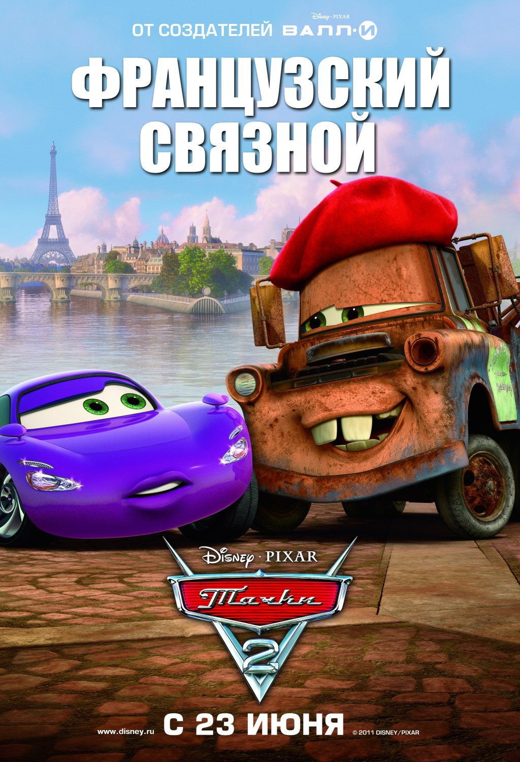 Seven Great Cars 2 Russian Posters Unveiled Update