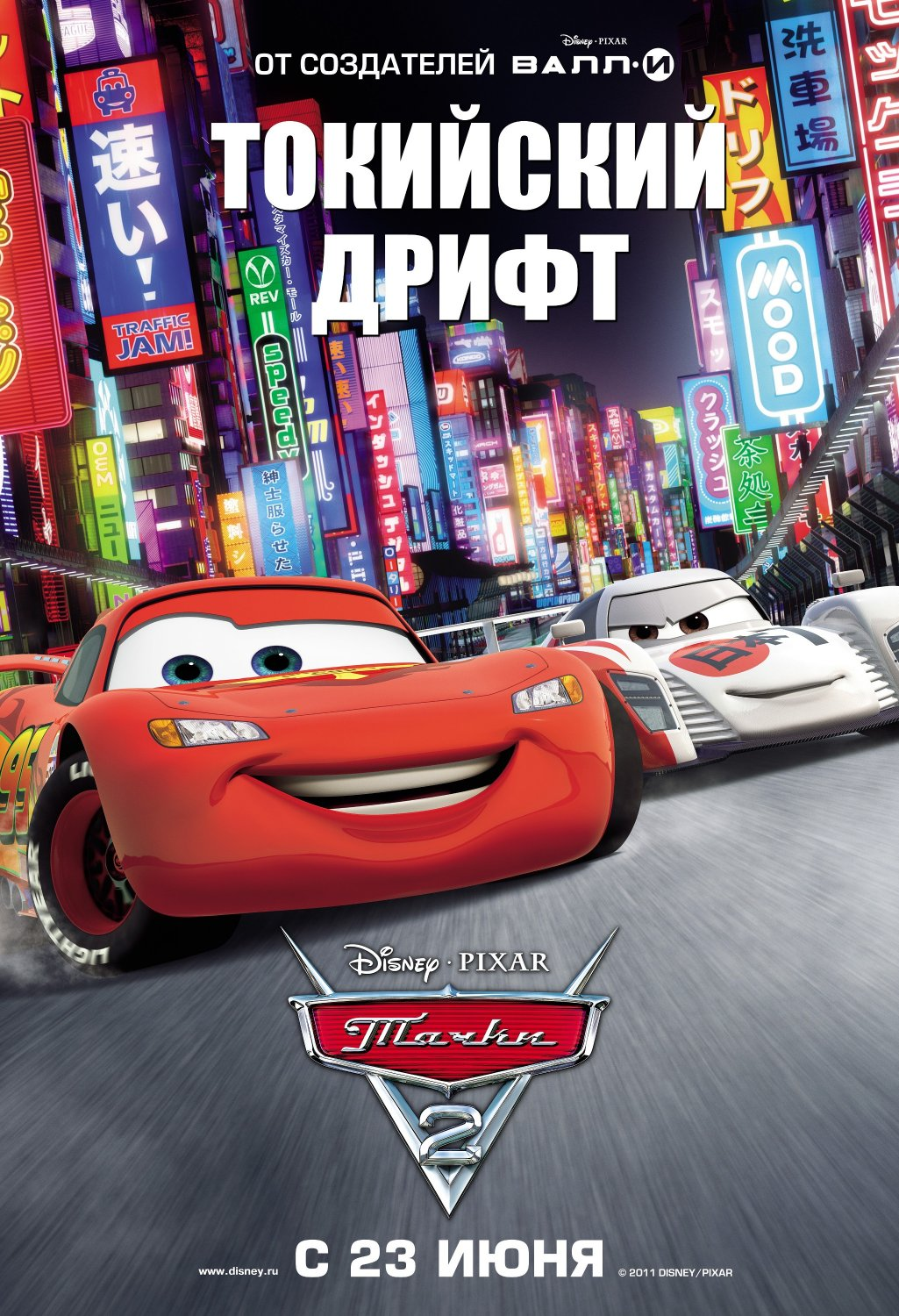 cars poster pixar russian disney posters movie japan seven movies soundtrack 2006 update cars2 pixartimes unveiled games artwork trailer traileraddict