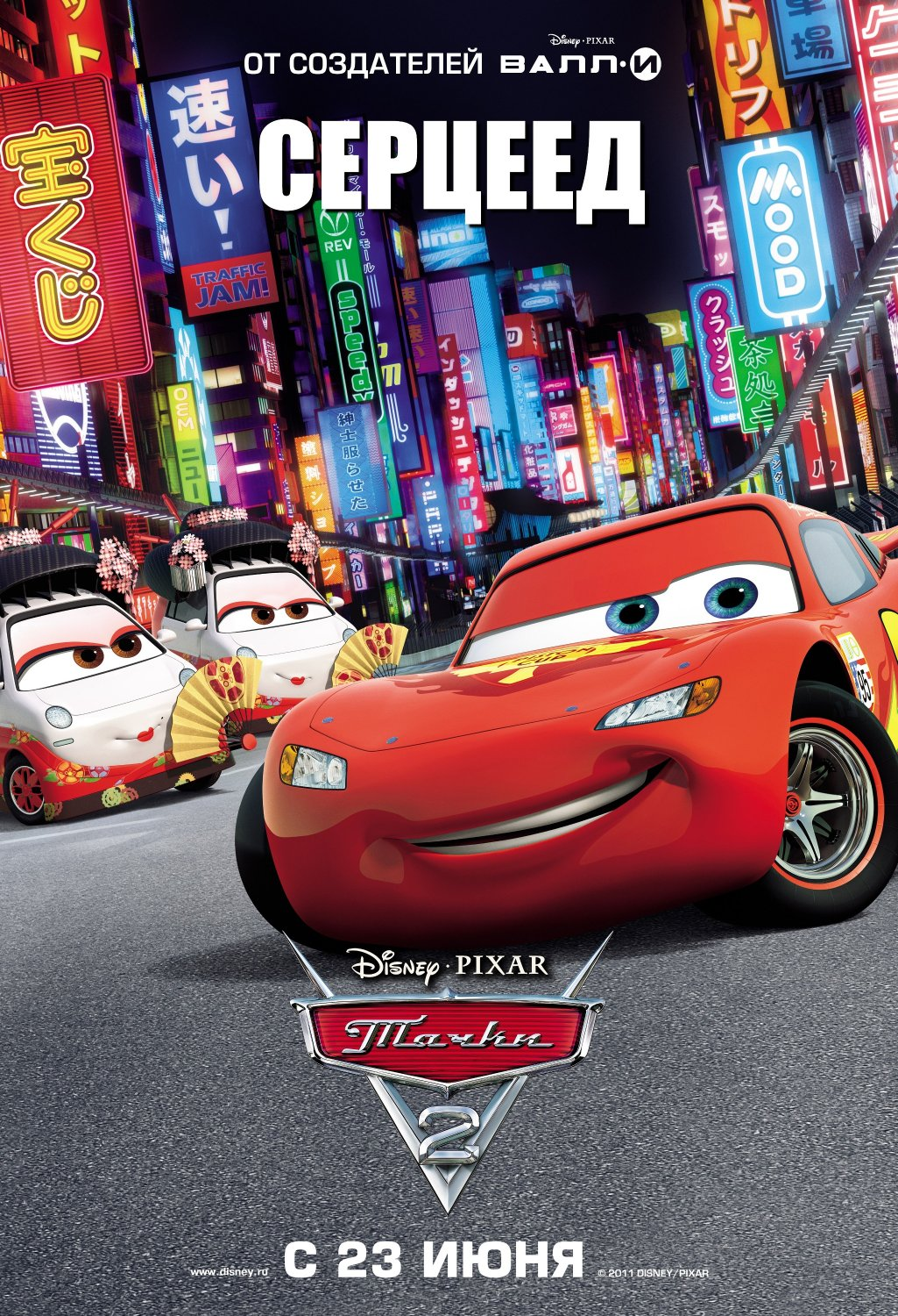 cars poster pixar russian movie disney posters japan soundtrack seven movies update artwork unveiled cars2 reserved rights celebrities games